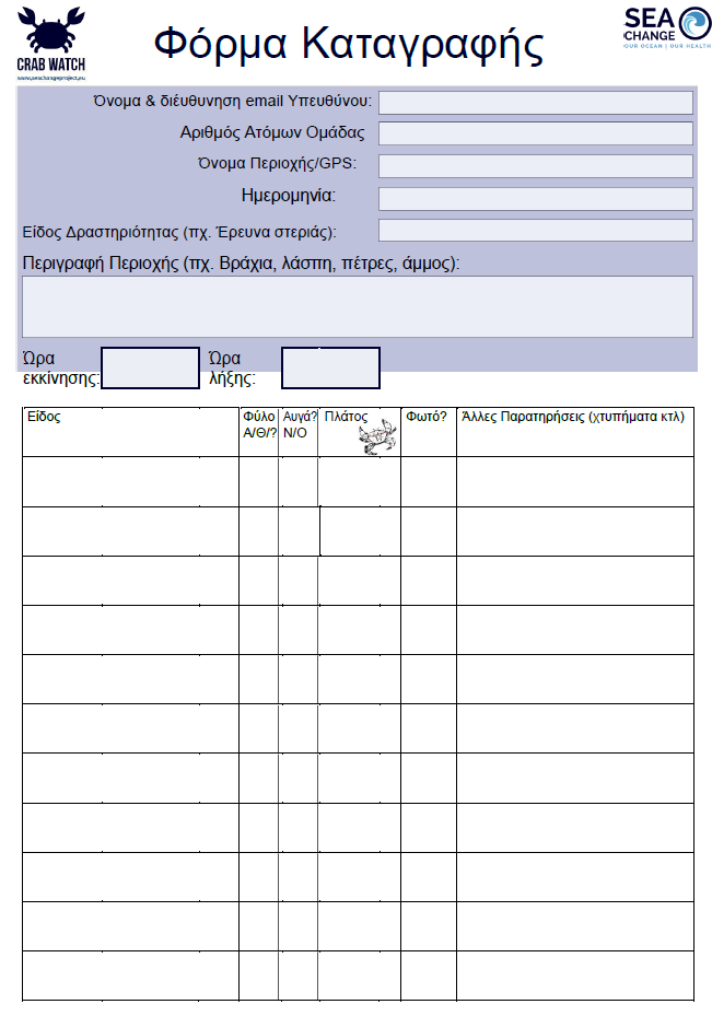Survey Recording Form Greek